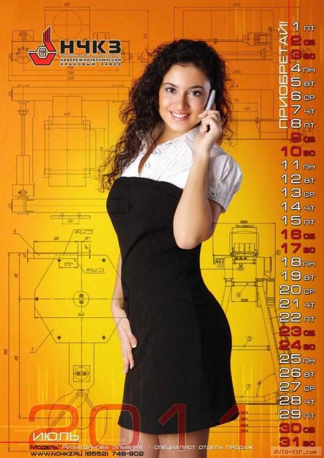 Девушки на календарях кранового завода