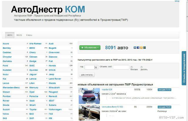 авторынок Приднестровья Тирасполь
