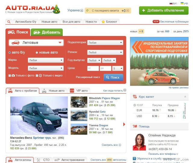 Авторынок Украины на auto.ria.ua