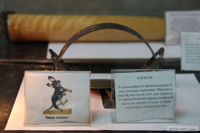 Угоны и противоугонные системы в музее