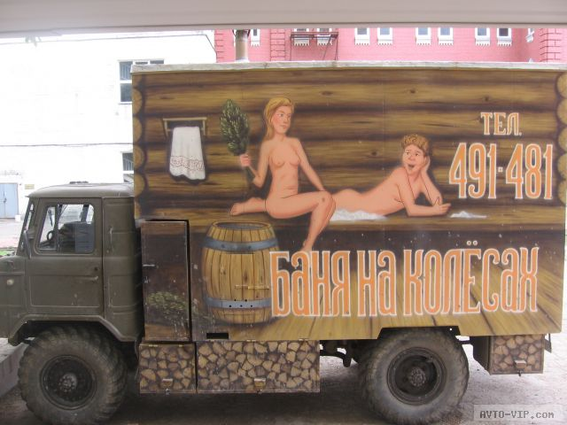 фото баня на колёсах