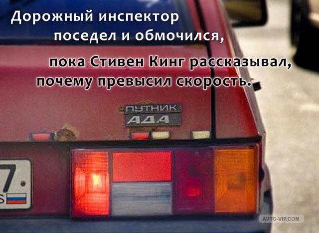 автомобильный фотоприкол про инспектора и Стивена Кинга