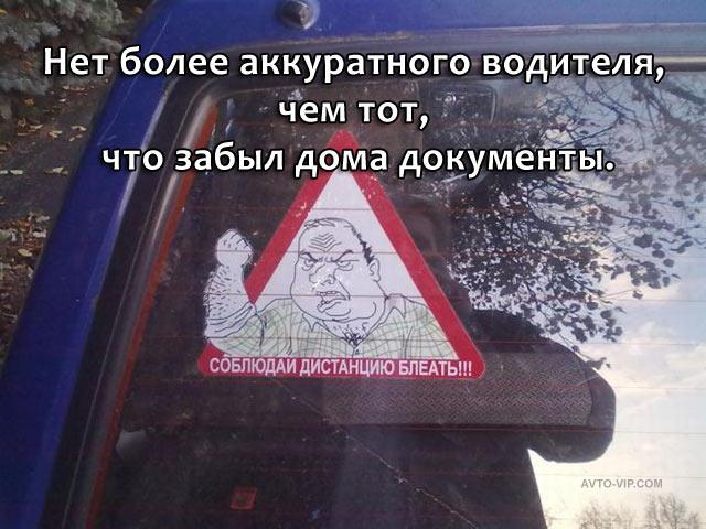 автоприкол об аккуратном водителе