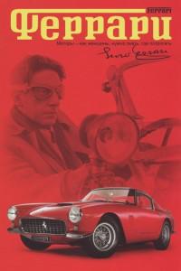 Фильм Феррари / Ferrari (2003)