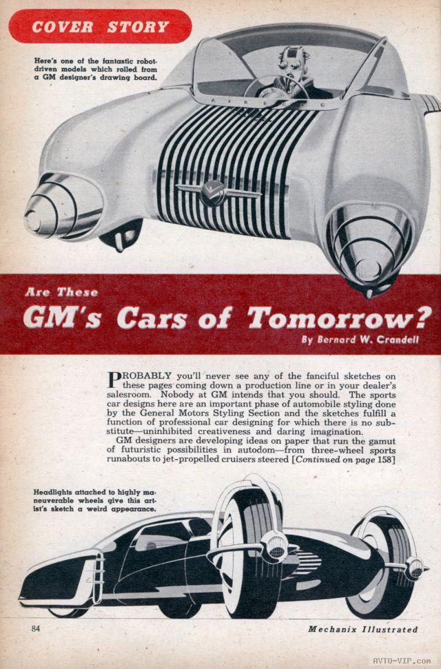 Автомобили будущего глазами прошлого