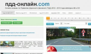 ПДД 2013 экзаменационные билеты онлайн