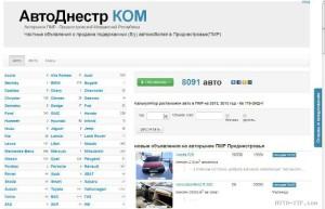 Авторынок Приднестровья
