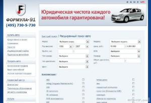 Формула 91 для подержанных автомобилей
