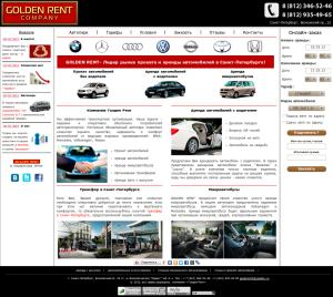 Прокат автомобилей компании «GOLDEN RENT»