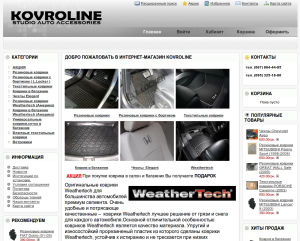 Автомобильные коврики от интернет-магазина Kovroline